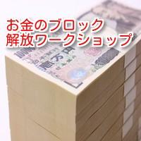 お金のメンタルブロック勉強会