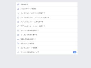 facebook広告3