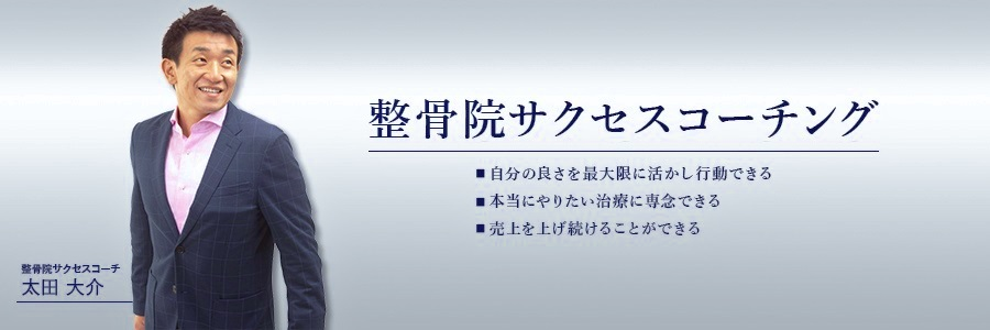 整骨院の集客コーチングと集客コンサルティングの整骨院サクセスコーチ太田大介のページです。
