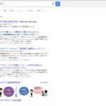 【Google広告枠の縮小】整骨院・治療院のネット集客の未来はどうなる!?