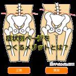 「症状別ページ」をつくることでの整骨院側・患者さんのお互いのメリットとは?
