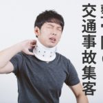 整骨院で交通事故の患者さんを集客する方法