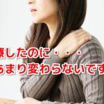 治療後に「あまり変わらないです」と言われたときの対処方法「倉田正純先生の見解」