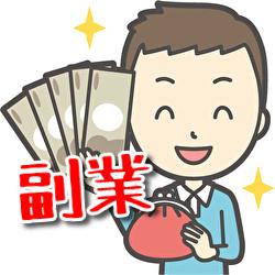治療家★副業講座